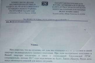 В райцентре Татарстана родителей поставили перед выбором: купи газовый котел или прощайся с детьми