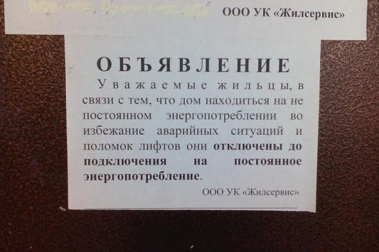 Новоселье по-казански: газ не включили, лифты отключили