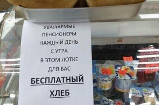 Хотел как лучше: казанскому предпринимателю объяснили, что раздавать бесплатно хлеб пенсионерам глупо и опасно