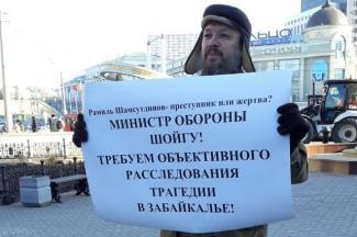 «Что же это за армия, если офицер говорит, мы тебя сейчас опустим»: в Казани прошел пикет в поддержку Рамиля Шамсутдинова
