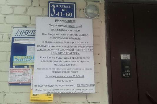 В Казани «МММ» раздает бесплатный сахар