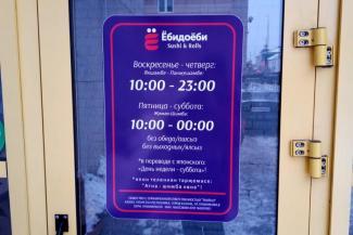 «Всю жизнь в Казани живу, но такого не видел!»: вывеска «Ёбидоёби» рядом со школой и центром детского творчества шокировала добропорядочного пенсионера