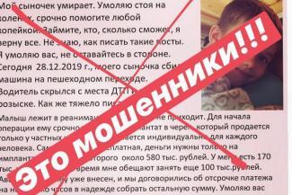«Мой сыночек умирает»: казанская телеведущая не верит, что полиция найдет мошенников, взломавших страницу ее мужа