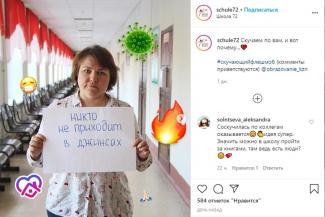 Некуда опаздывать, некого ругать: школьники и учителя в Казани поняли на самоизоляции, что они друг друга любят