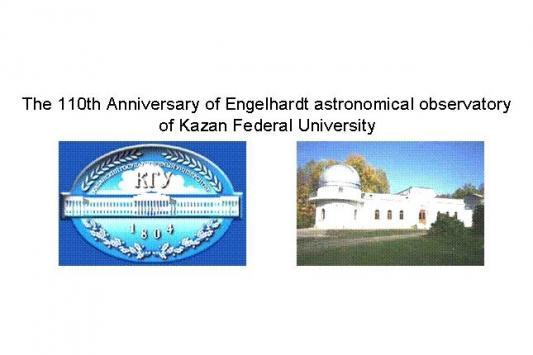 В Казани состоится Международный астрономический конгресс