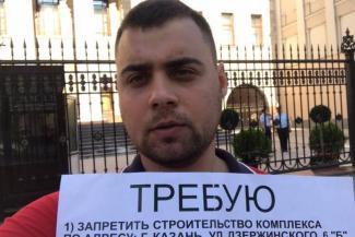 Казанский борец с коррупцией: «Я не Навальный»