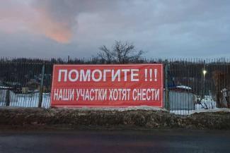 В Казани старые дачи сровняют с землей ради дороги к элитному поселку