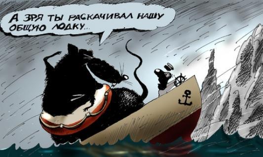 не раскачивайте лодку крысу тошнит фото