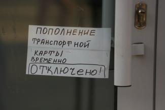Вороватые кондукторы отдыхают: у «Транспортной карты» увели 145 млн рублей, собранных с казанцев за проезд