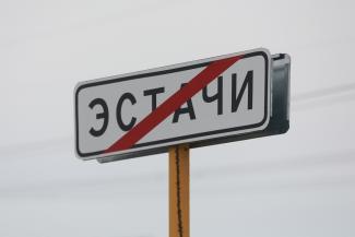 «Мы уехали из города, а город приехал к нам!»: жителей экодеревни под Казанью закошмарили большегрузы, объезжающие пункт весового контроля