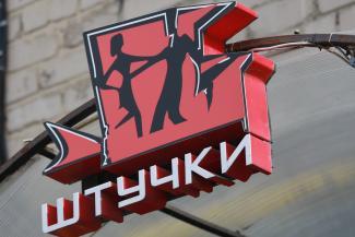 «Мы, наоборот, расширяемся!»: казанские секс-шопы опровергли новость о массовом закрытии