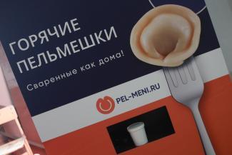 «И никакой сои»: казанец хочет накормить мир пельменями из автомата