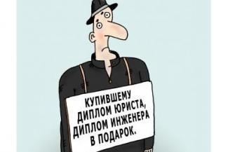 В Казани процветает продажное образование