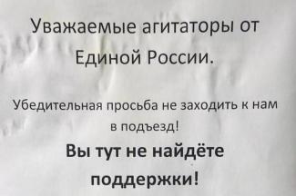 «Не заходите к нам в подъезд!»: в Казани «единороссы» не поделили дворы с «навальнятами»?