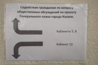 «Люди уверены, что власть может услышать их только на митингах»: казанцы игнорируют общественное обсуждение генплана