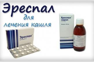 Будь здоров, не кашляй:  казанские аптеки зачистили от «Эреспала»