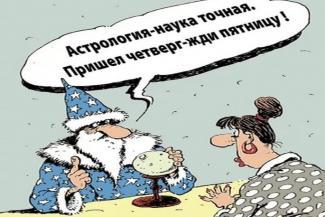 Пора чистить карму: в Казани будут готовить дипломированных астрологов