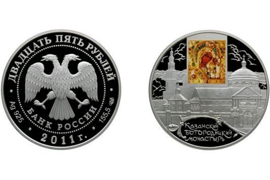 На монете - Казанский Богородицкий монастырь