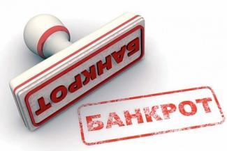 Конкурсный управляющий Татфондбанком угрожает должникам банкротством