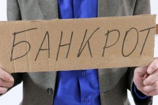Поздравляем, вы - банкрот!.. Казанцы с долгами до 500 тысяч смогут легко от них избавиться