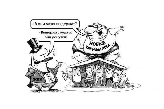 Осторожно, злые тарифы!
