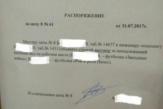 В Казани молодых заводчан наказали за неформальные футболки