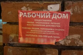 «Не будешь бычить - не будут бить»: алкоголики и наркоманы из казанских работных домов заменили гастарбайтеров