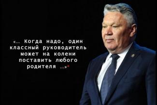 Рафис Бурганов переплюнул Энгеля Фаттахова, посоветовав учителям ставить на колени родителей, которые не выберут татарский язык