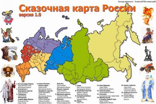 Карту России перекраивают настоящие сказочники