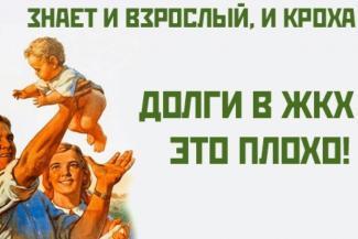 Богатеи довели Казань до рекорда по жилищно-коммунальным долгам