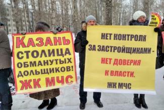 Власти Казани напомнили обманутым дольщикам, что они сами виноваты