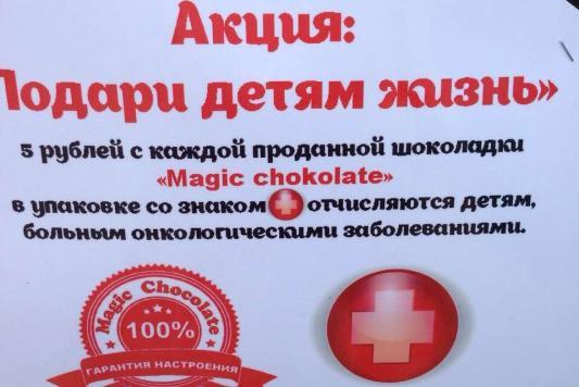 Лжесотрудники фонда имени Анжелы Вавиловой продают казанцам «волшебные» шоколадки