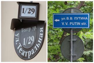 «Назарбаеву - большую улицу, а Путину - маленькую?»: Казань обсуждает идею с переименованием улицы Театральной в честь президента России