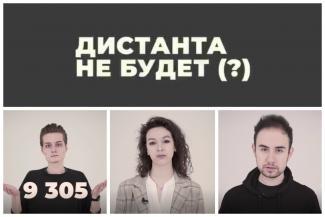 «Маразм или отрицание проблемы?»: казанские студенты решили добиться дистанта социальным видео