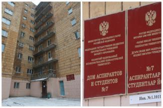 Брысь, доцент, в вузе главный - студент!.. Преподавателей казанского университета выселяют из квартир в общагу без унитазов