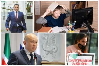 Образование-2020 в Татарстане: истерика от дистанта, министр не от сохи и лопнувшее дело экс-начальника казанского гуо