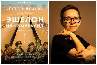 «Критики не боюсь, потому что в моей книге - правда»: Гузель Яхина выпустила новый роман про голодомор в Поволжье и беспризорников