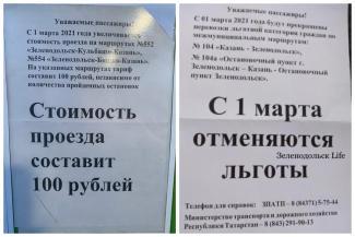 «А вы не обнаглели?»: автобусные перевозчики в Татарстане решили снять последние штаны с пассажиров
