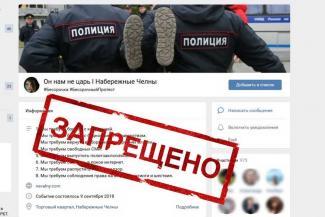 Челнинский прокурор спасает молодежь от влияния Навального