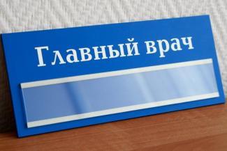 Сколько получают главврачи в Казани: на скорой – в два раза больше, чем в детской поликлинике, а в кожвендиспансере – в три