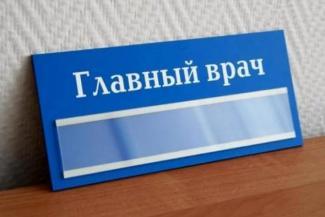 В Казани главврач-депутат пожертвовал креслом ради дочери