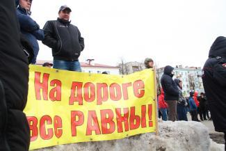На дороге все равны: в Казани прошел митинг против системы «Платон»
