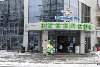 Казанский юрист засудил аквапарк «Ривьера», куда его не пустили с шаурмой