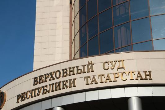 Верховный суд РТ устранился от политики