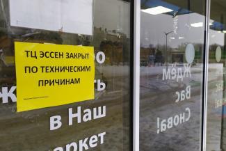 В Татарстане «по техническим причинам» закрывают гипермаркеты «Эссен», а сотрудников выставляют на улицу «по собственному желанию»