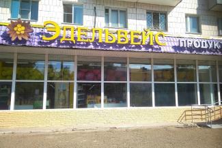 «Федеральные сети заинтересованы в гибели конкурентов»: в казанских магазинах «Эдельвейс» откроются «Магниты» и «Пятерочки»?