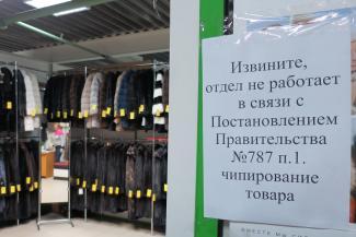 Шубы без чипов в Казани под запретом, но не под арестом