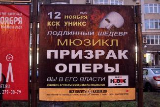 Казанцев надули с «Призраком оперы» и обозвали «быдлом»