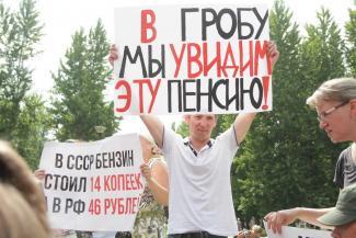 В Казани прошел митинг против повышения пенсионного возраста: «Если после 50 будут переучивать на депутатов – мы с удовольствием!»