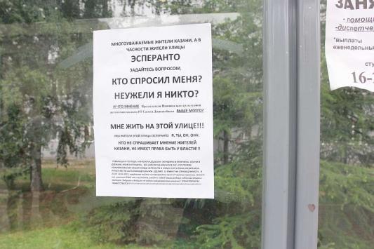 Рустам Минниханов не планирует открывать улицу Назарбаева